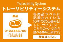 紅豚、紅あぐー精肉の安心番号はトレーサビリティーシステムでこちらから検索できます。
