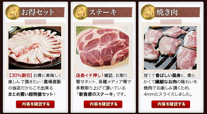 紅あぐーお得セット、紅あぐーステーキ、紅あぐー焼き肉