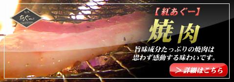 紅あぐー焼肉
