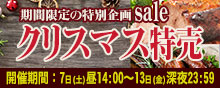 おきなわ, 沖縄, クリスマスセール2019, ブランド豚肉, 紅豚, 豚肉, ロースブロック, スペアリブ, フィンランドのクリスマス, 通販, お取り寄せ, ブランド豚肉専門店