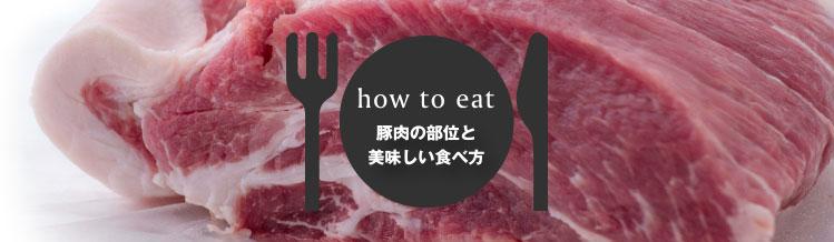 豚肉の部位と、おいしい食べ方をご紹介
