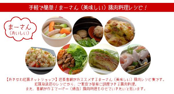 手軽で簡単!豚肉料理レシピ