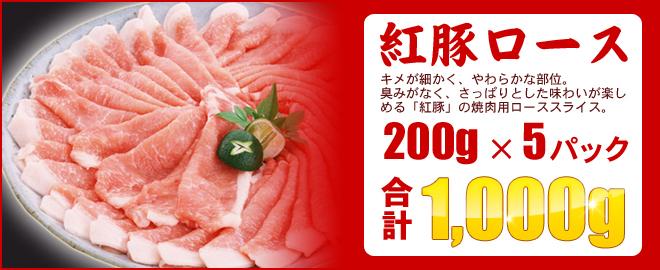 紅豚焼肉お得セット内容2
