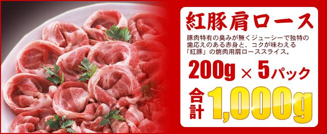 紅豚焼肉お得セット内容3