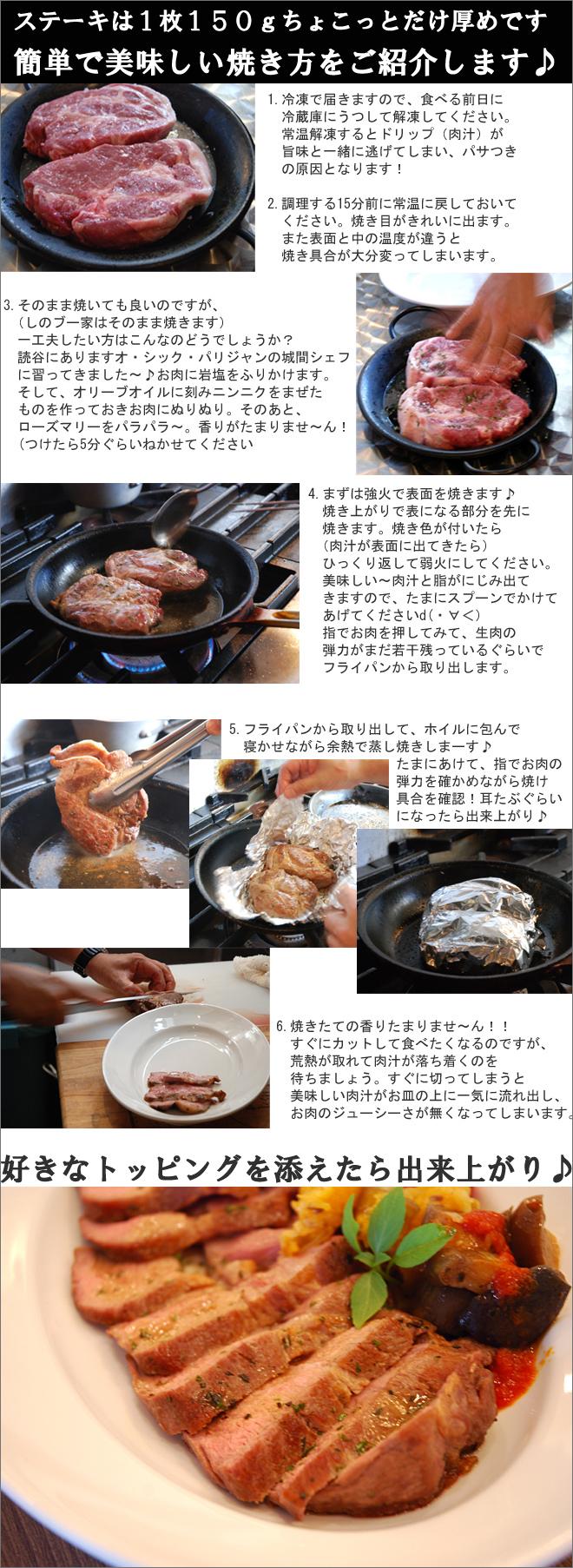 紅あぐーステーキの焼き方