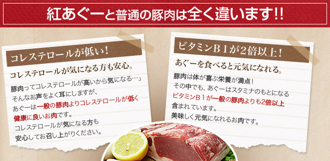 紅あぐーと普通の豚肉は全く違います!!1