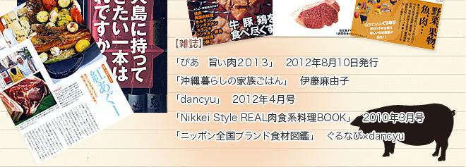 紅あぐーは多くの雑誌に紹介されています。2