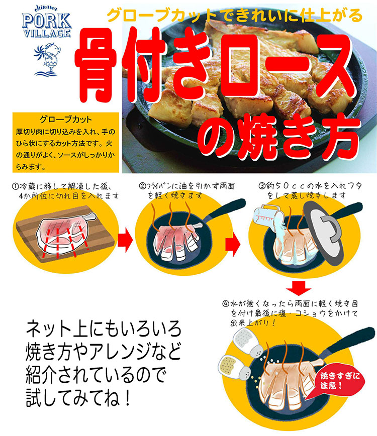 紅豚骨付きロースステーキの焼き方(ボーンポークステーキの焼き方)