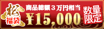 新春福袋の松