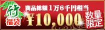 新春福袋の竹