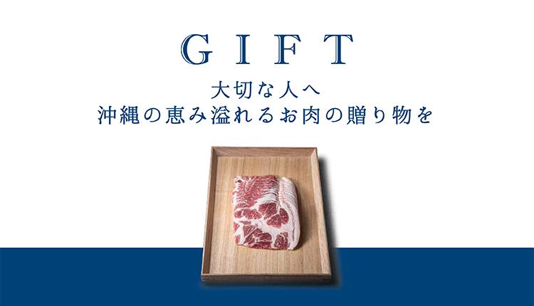お歳暮やお中元、贈り物に喜ばれる紅豚,紅あぐーのギフト