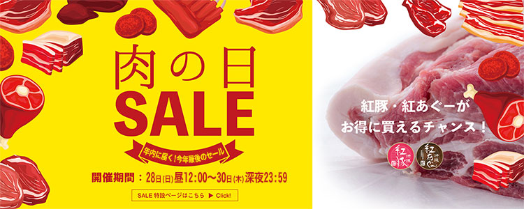 肉の日セール