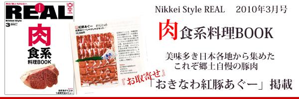 肉食系料理BOOK『紅豚あぐー』