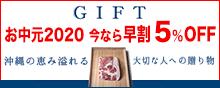 紅豚、紅あぐーの2020年お中元ギフト、今なら全品早割5%オフ、のし、箱、包装、送料も無料