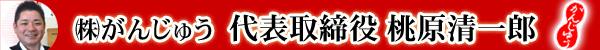 �がんじゅう 代表取締役 桃原社長