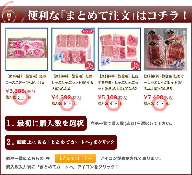 紅豚と紅あぐーをまとめ買いする方法