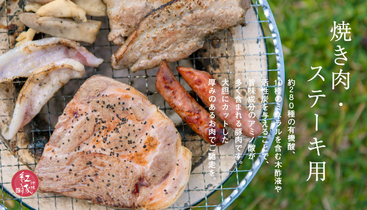 紅豚の焼肉,ステーキ
